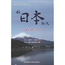 日本语教材:新日本概况(日文版)
