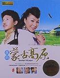 DVD-9我的蒙古高原(2碟装)