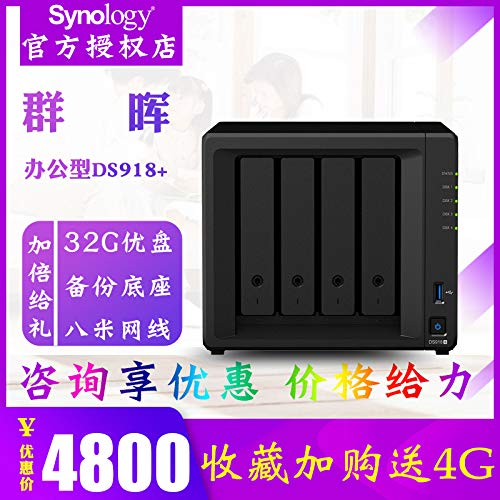 Synology DS918 + 4ディスクSynologyエンタープライズNASネットワークストレージファイルサーバーオープン17%VATチケット(内蔵ハードディスク空きボックスなし、オリジナル8Gメモリーバージョン)