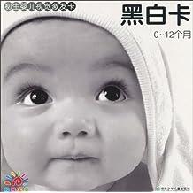 初生婴儿视觉激发卡•黑白卡(0~12个月)