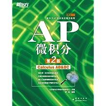 新东方AP考试指定辅导教程:AP微积分