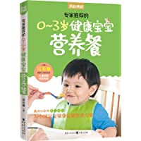 专家推荐的0-3岁健康宝宝营养餐