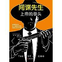间谍先生:上帝的拳头(读客熊猫君出品。惊动世界四大情报组织的间谍小说大师福赛斯!)