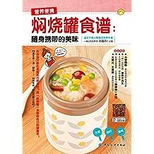 焖烧罐食谱——随身携带的美味