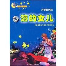 大型童话剧:海的女儿
