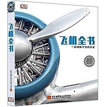 DK飞机全书:一部明晰可见的历史