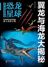 恐龙星球:翼龙与海龙大揭秘