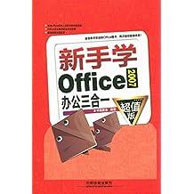 新手学Office2007办公三合一(超值版)
