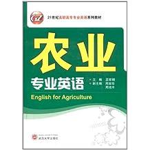 农业专业英语(附MP3光盘1张)