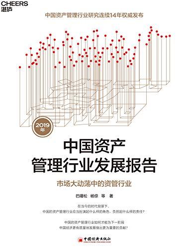在当今的时代背景下,中国的资产管理行业应当扮演起什么样的角色、负担起什么样的责任?中国的资产管理行业如何才能为下一阶段中国经济更有质量地发展做出更为重要的贡献?本书从三个方面探讨这两个问题的答案。行业格局篇高度关注金融监管、金融科技和服务实体三大主线。一方面从行业发展的角度,就金融监管与行业发展再平衡问题、资产管理行业如何更好地服务民营企业等话题展开了讨论;另一方面聚焦金融科技快速发展如何给监管和行业赋能,并做出了相应的研究和展望。机构主题篇持续关注各类资产管理机构的转型之路,尤其是2019 年被高度关注的银行理财子公司,邀请了多位一线行业专家进行解读。可以看到,伴随着资管新规的逐步落地,不同类别的资产管理机构产品之间的差异逐渐缩小,但是机构之间的战略选择在逐步多元化和差异化,同一类型的资产管理机构之间的差异化也日益显著。境外资产管理篇梳理了欧洲、美国、日本、新加坡、中国香港地区和新兴市场的资产管理行业。境内外资产管理市场的相互影响日益加强,试图从境外市场的发展历程中,探寻出可以为变革中的中国资产管理行业所借鉴的经验。