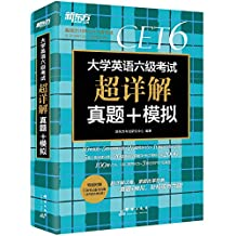 新东方•(2019上)大学英语六级考试超详解真题+模拟