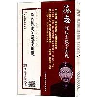 陈鑫陈氏太极拳图说(套装共4册)(附光盘)