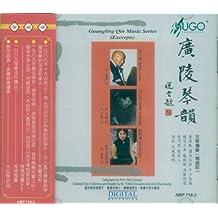 雨果唱片 广陵琴韵 精选版 古琴独奏 张子谦 成公亮 戴晓莲 1CD