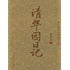 清华园日记(季羡林作品珍藏本)(图文版)