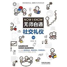无师自通社交礼仪(3版)