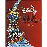 迪士尼儿童百科全书(最新修订)