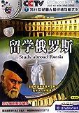 留学俄罗斯(VCD)