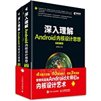 深入理解Android内核设计思想 第2版(上下册)