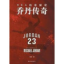 NBA档案解密:乔丹传奇