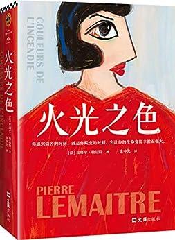 """""""火光之色(你感到痛苦的时刻,就是你蜕变的时刻,它让你的生命变得丰盈而强大。法国年度畅销书!)"""",作者:[皮耶尔·勒迈特]"""