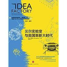 贝尔实验室与美国革新大时代(为什么重要的发明都来自这里?科技创新何以重要,创新管理如何促成?贝尔实验室,20世纪美国创新孵化器。)