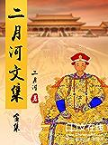 二月河帝王三部曲(康熙大帝、雍正皇帝、乾隆皇帝,重磅历史巨作!读古代帝王之道,悟人生谋略与智慧。)