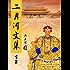 二月河文集 (康熙大帝、雍正皇帝、乾隆皇帝 共13册)