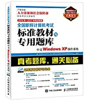 全国职称计算机考试标准教材与专用题库:中文Windows XP操作系统(2016年-2017年考试专用)(附光盘)