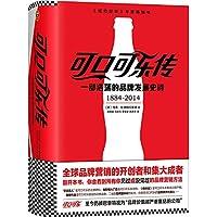 可口可乐传:一部浩荡的品牌发展史诗