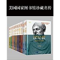 美國國家圖書館珍藏名傳系列(套裝共8冊)