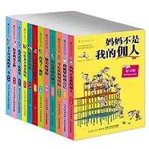 最励志校园小说(第1辑+第2辑+第3辑)(套装共12册)(小学生自我意识觉醒书系)