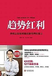 趨勢紅利:傳統企業如何騎在新世界的背上(得到最受歡迎專欄5分鐘商學院作者劉潤傾力著作,完整版)