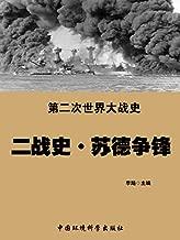 第二次世界大战史——二战史·苏德争锋