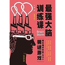 最强大脑训练课:越玩越好玩的365个猜谜游戏(畅销3版)