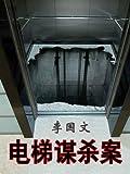 电梯谋杀案