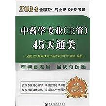 (2014年)全国卫生专业技术资格考试:中药学专业(主管)45天通关