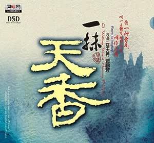贾鹏芳:一抹天香(DSD CD)