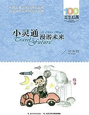 百年百部中國兒童文學經典書系·小靈通漫游未來