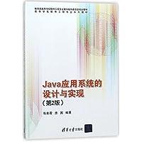 高等学校软件工程专业系列教材:Java应用系统的设计与实现(第2版)