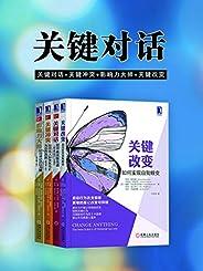 關鍵對話系列套裝(關鍵對話+關鍵沖突+影響力大師+關鍵改變)全4冊