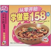 从零开始学做菜158例 (天天美食汇)