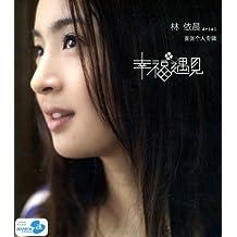 林依晨:幸福遇见(CD)