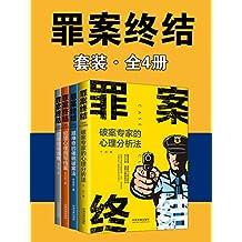 罪案终结套装(全4册:心理分析+催眠+心理侧写+现场调查)