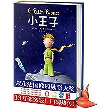 作家榜经典:小王子(法国政府勋章诗人译本·全新未删减珍藏版)
