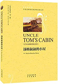 世界文学名著汤姆叔叔的小屋(英语原著版) (English Edition)