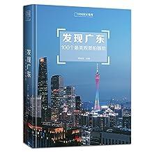 发现广东:100个最美观景拍摄地