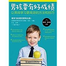 男孩要有好成绩: 让男孩学习更高效的方法和技巧