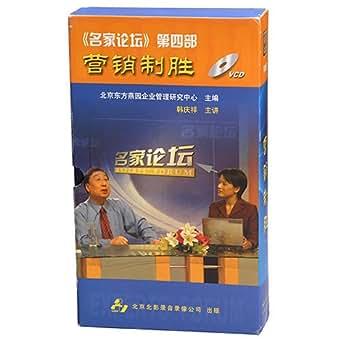 营销制胜(VCD)