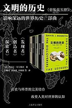 """""""文明的历史:发现者、创造者、探索者(全5册)(上海译文出品!著名文学派史学家布尔斯廷史诗巨著,重现三千多年西方文化艺术所经历的三大探索时代,历史与科普的完美结合)"""",作者:[丹尼尔·布尔斯廷(Daniel Boorstin)]"""
