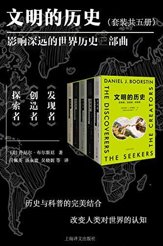 文明的历史:发现者、创造者、探索者(全5册) - 丹尼尔·布尔斯廷(Daniel Boorstin) (作者), 汤永宽 (译者), 吴晓妮 (译者), 吕佩英等 (译者)(epub+mobi+azw3)